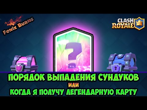 how to get legendary chest