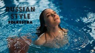 Женя Сергеева / Zhenya Sergeeva. Bereza by Russian Style Folkestra