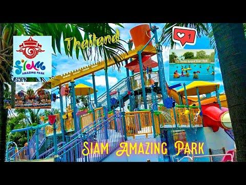 ค่าเข้าสวนสยามทะเลกรุงเทพ Siam Amazing Park อัพเดทราคาค่าเข้า