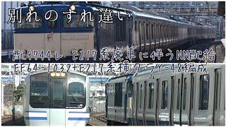 【別れのすれ違い】E217系廃車に伴うNN配給 配9744レ EF64-1032+E217系Y-48編成