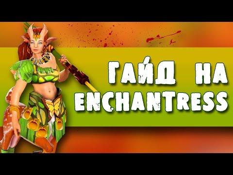видео: Гайд на enchantress - Гайд на Энчу | Гайды Дота 2