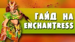Гайд на Enchantress - Гайд на Энчу Гайды Дота 2
