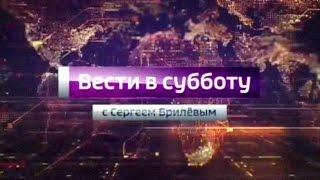 Вести в субботу (Анонс от 08.04.2017) (без голоса)