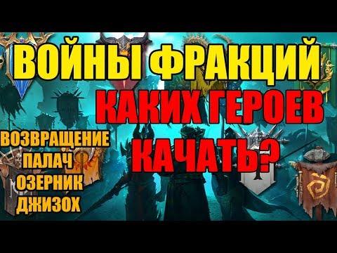 Raid SL Войны Фракций Каких Героев качать первыми?