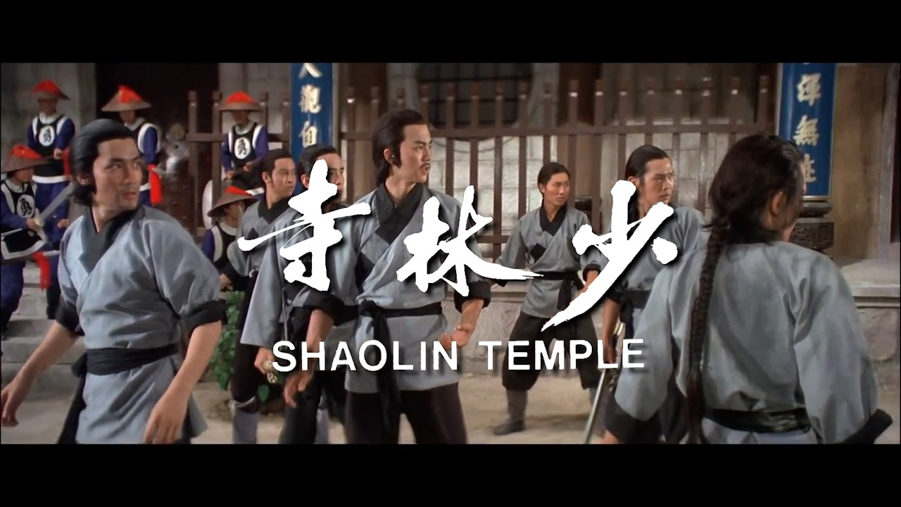 Shaolin Temple (1976) - 2016 Trailer