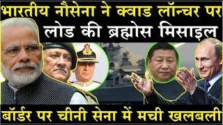 भारत ने फिर दिखाई अपनी ताकत क्वाड लॉन्चर पर लोड की ब्रह्मोस मिसाइल निकली चीन की \ L&T quad launcher