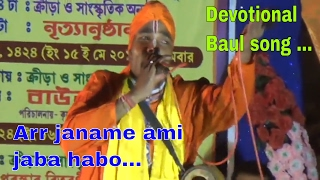 Ar janame ami Jaba habo // Beautiful Baul song// Local singer