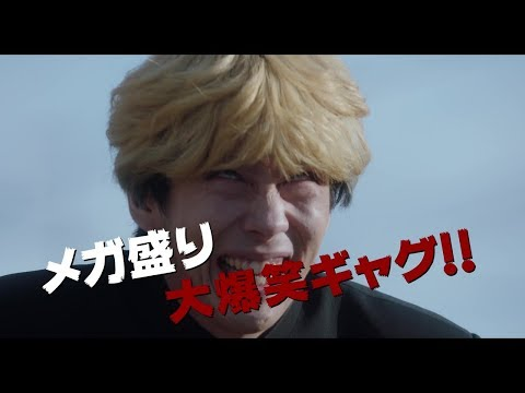 『今日から俺は!!劇場版』予告【7月17日(金)公開】