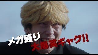 『今日から俺は!!劇場版』予告