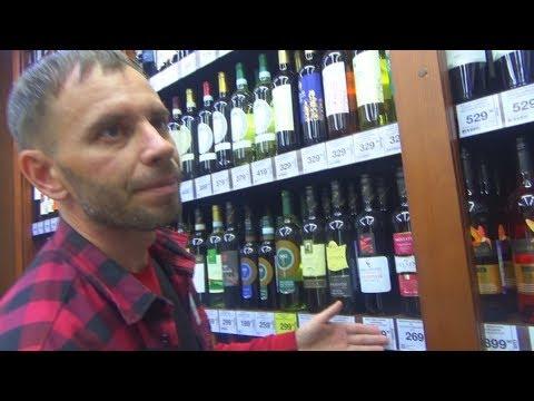 """#Анапа ☀️У мужа на работе в магазине """"Красное-Белое"""". Показываю цены на алкоголь и продукты"""