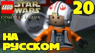 Игра ЛЕГО Звездные войны The Complete Saga Прохождение - 20 серия / LEGO Star Wars