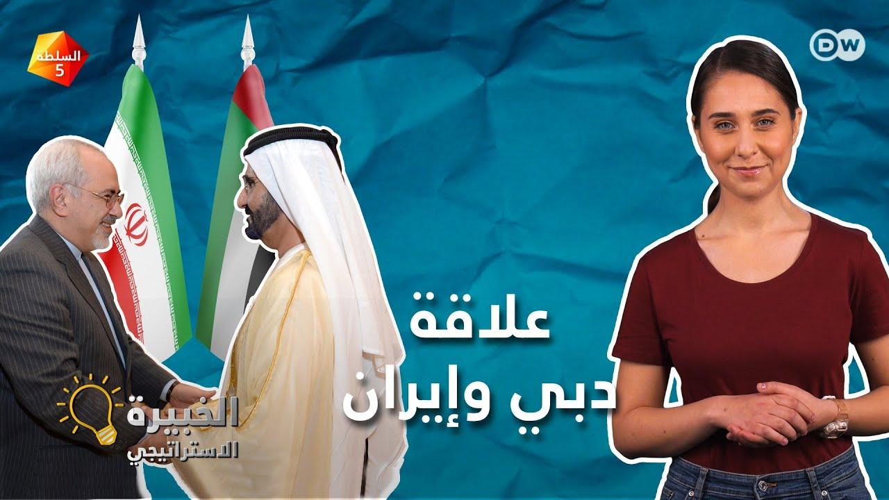 الخبيرة الاستراتيجي: دبي وإيران | السلطة5