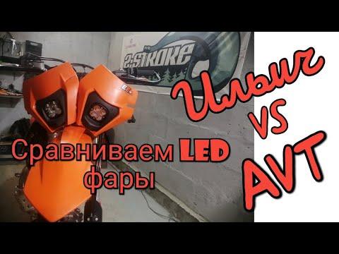 Сравниваем Led фары на мотоцикл. Ильич и AVT. KTM 2019-2020