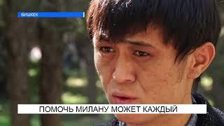 ТРЕБУЕТСЯ ПОМОЩЬ МИЛАНУ САДЫКЖАН УУЛУ. NewTV
