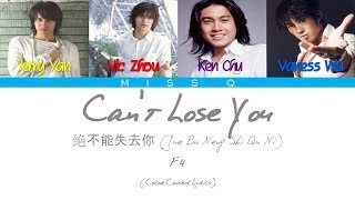 Can't Lose You (Jue Bu Neng Shi Qu Ni) -  F4 (Meteor Garden OST) Color Coded Lyrics
