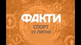 Факты ICTV. Спорт (19.07.2019)