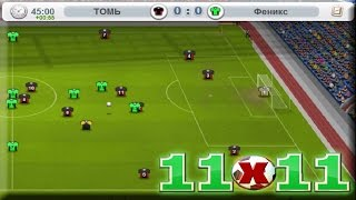 игра '11x11' от 'nekki'