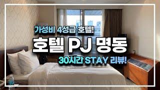 가성비 4성급 호텔 추천! 호텔 PJ 명동 30시간 S…
