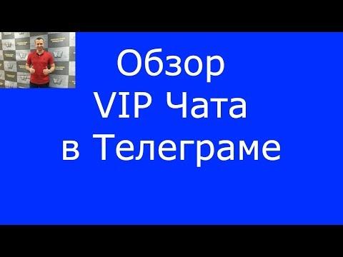 Обзор VIP Чата в Телеграме. #Форекс.