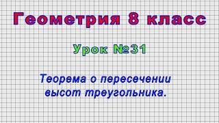 Геометрия 8 класс Урок№31   Теорема о пересечении высот треугольника.