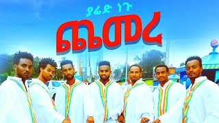 New Ethiopian Song 2016