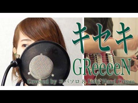 【女性が歌う】キセキ/GReeeeN『青空エール』主題歌 -whiteeeen(Covered By コバソロ & Lefty Hand Cream)歌詞付き