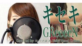 【女性が歌う】キセキ/GReeeeN『青空エール』主題歌 -whiteeeen(Covered by コバソロ & Lefty Hand Cream)歌詞付き thumbnail