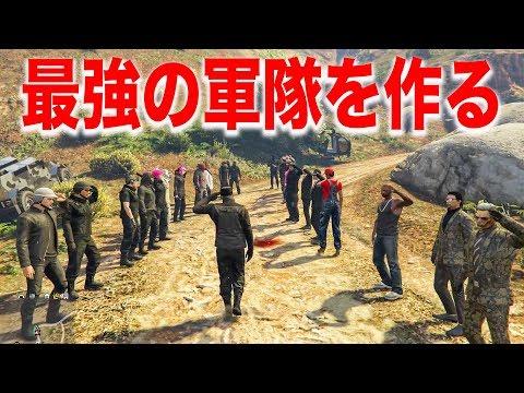 【GTA5】30人で敵組織に殴り込んだらヤバイことになった【ましゅるむ,30人企画】