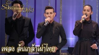 กิ๊กดู๋ : เพลง ล้นเกล้าเผ่าไทย [1 พ.ย. 59]  Full HD
