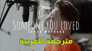 Someone You Loved - Conor Maynard مترجمة عربي