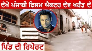 Suno Sarpanch saab देखिए Punjabi Actor Dev kharoud के Village की Report