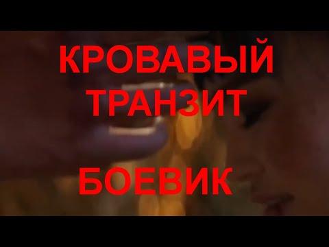 КРОВАВЫЙ ТРАНЗИТ (2019 Монголия) БОЕВИК #фильмыонлайн #криминальноекино #киноновинки