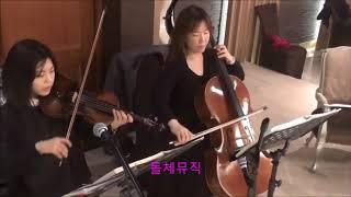 강남피에스타귀족 웨딩연주, 결혼식연주, 선릉웨딩홀, 웨…