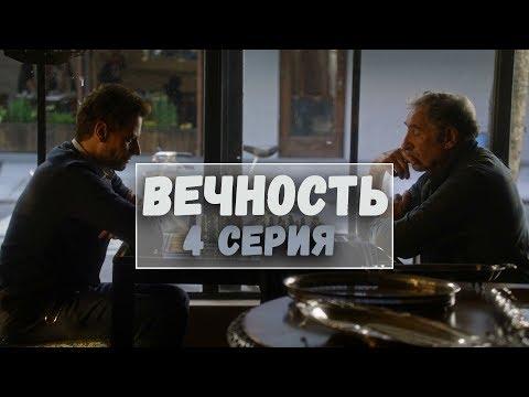 Вечность 1 сезон 4 серия