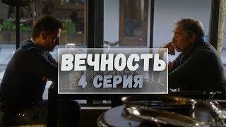 Сериал Вечность - 4 серия. Лучшие моменты сериала Вечность