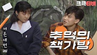 [크큭티비] 추억의책가방 : 455회 달자랑 희구 서울…