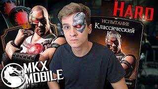 оБЗОР НА КЛАССИЧЕСКОГО КАНО В Mortal Kombat X Mobile #6