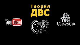 видео: СТРИМ 06.05.18 Разборка двигателя VW 1.9 TDI
