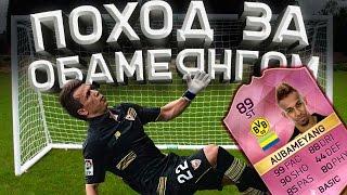 FIFA 16 / ПОХОД ЗА ОБАМЕЯНГОМ / ВРАТАРЬ КОНОПЛЯНКА