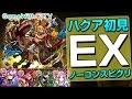 【モンスト】丁寧に解説:ハクア降臨【EX】初見スピクリノーコン攻略