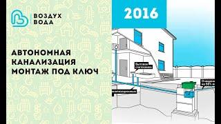 Автономная канализация для дома и дачи VozduhVoda(, 2016-05-26T09:21:16.000Z)