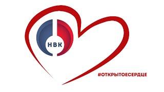 """Благотворительная акция НВК """"Открытое сердце"""""""