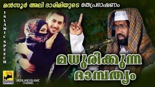 മധുരിക്കുന്ന ദാമ്പത്യം | Latest Islamic Speech In Malayalam | Ustad Mansoor Ali Darime Kapp
