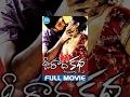O Radha Katha Full Movie | Vahida, Krishna Maruthi | Aakumarthi Baburao | K Venkat Reddy