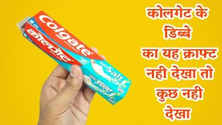 Best Out Of Waste Colgate Box Craft  How To Reuse Colgate Box  Recycle Colgate Box