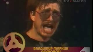 Владимир Маркин - Домовой (1980)