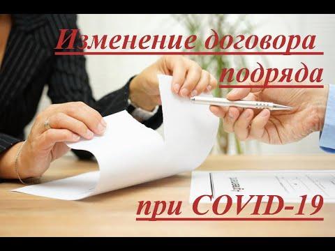 Изменение договора подряда при COVID 19