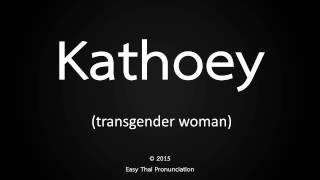 How to pronounce Kathoey - กะเทย (Ladyboy)