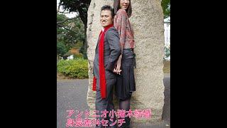 アントニオ小猪木(左)と瓜谷はるみの身長差はなんと24センチ 身長差...