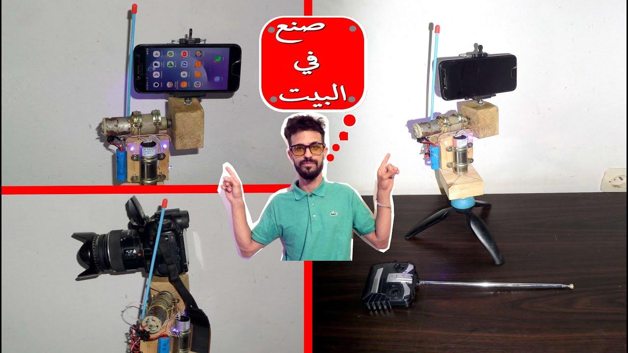 إصنع روبوت للتحكم عن بعد في اتجاه كاميرا الهاتف من مواد بسيطة